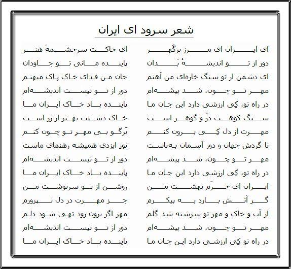 متن مجری برای قبل از سرود ملی زیباترین والپیپرها ویژه شب های قدر  دانلود